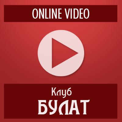 Клуб БУЛАТ - видео